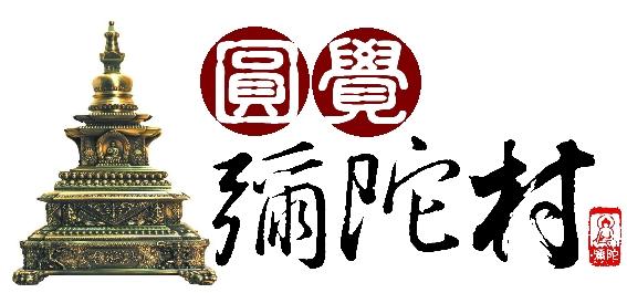 宝塔遍法界 世界永吉祥 「世界和平吉祥塔」安奉五周年祈福共修活动&